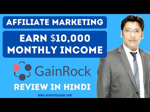 Earn $10,000 Monthly Income | Affiliate Marketing Guide | GainRock Review in Hindi