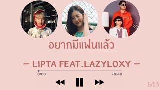 อยากมีแฟนแล้ว - Lipta feat.Lazyloxy (ฮุค+แร็ป) | เนื้อเพลง |