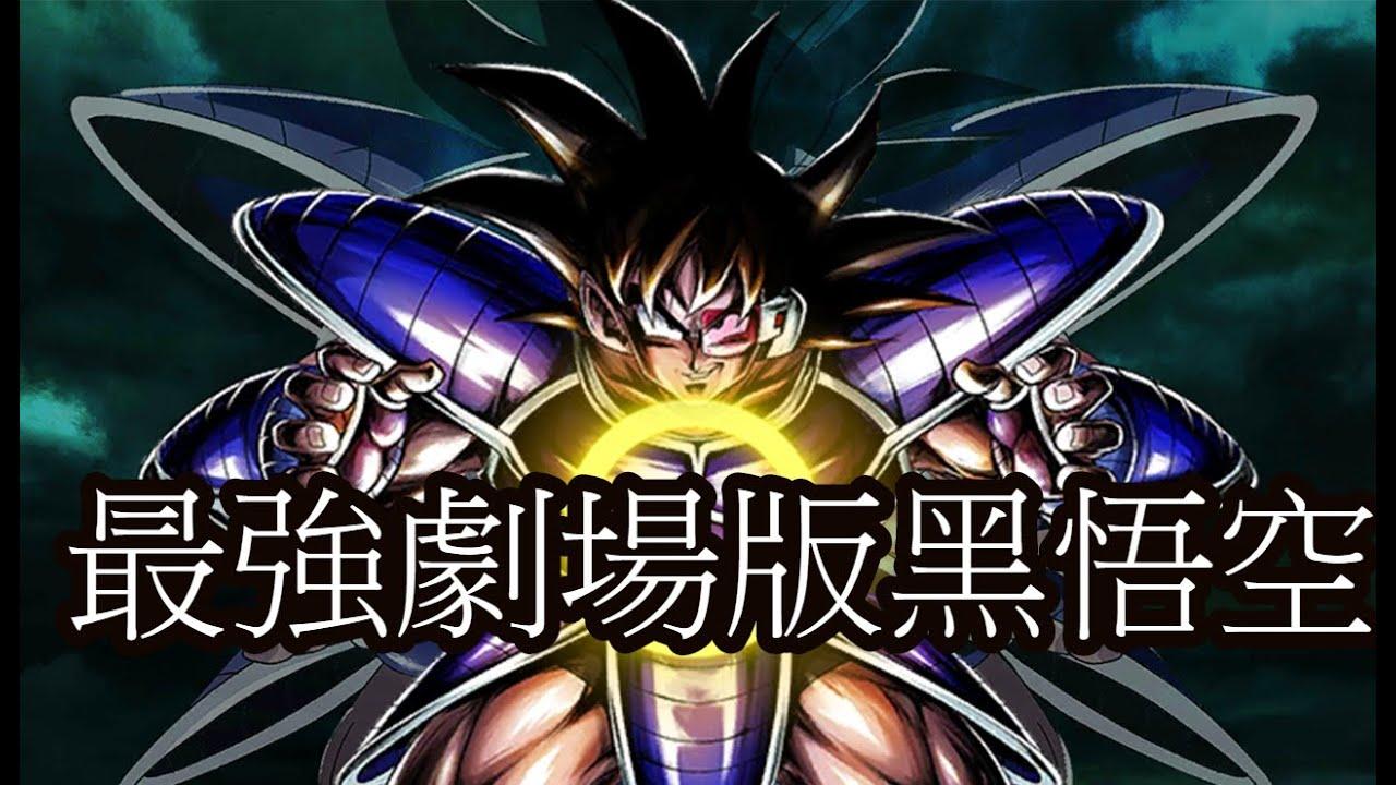 【新角測試】來跟我一起初嘗禁果吧!!! 最強劇場版黑悟空降臨 七龍珠 激戰傳說 Dragon Ball Legends