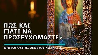 Πως και γιατί να προσευχόμαστε - Μητροπολίτης Λεμεσού Αθανάσιος