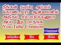 how is Create youtube Chanel in Tamil Yotube