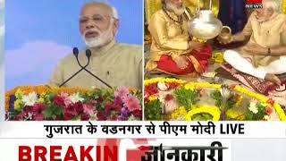 Watch: PM Modi's speech from his home village Vadnagar |अपने गांव वडनगर में PM मोदी का भाषण