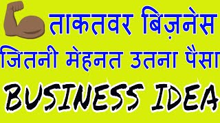 Business ideas without money - Building Material Supply Business.