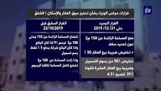 مقارنة الإعفاءات الممنوحة للشقق والأراضي ما قبل وبعد قرارات تحفيز القطاع - (31-10-2019)