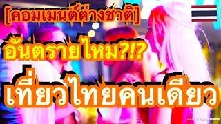 คอมเมนต์ชาวต่างชาติ-หลังสาวฝรั่งชาวแคนาดา-โพสต์ถามว่า-เที่ยวเมืองไทยคนเดียว-ปลอดภัยไหม