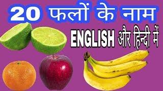 फलों के नाम इंग्लिश और हिन्दी में।20 तरह के फल।। name of 20 fruits in english and hindi.
