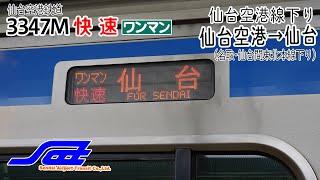 【前面展望】仙台空港線(下り) 快速(E721系500番台+SAT721系) [仙台空港→仙台] 3347M列車 (仙台空港鉄道)