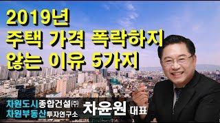 부동산투자강의 서울 주택 가격 폭락하지 않는다 고강도 …