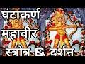 Ghantakarna mahavir stotra darshan