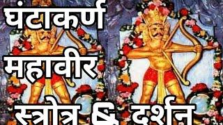 Ghantakarna mahavir stotra & darshan