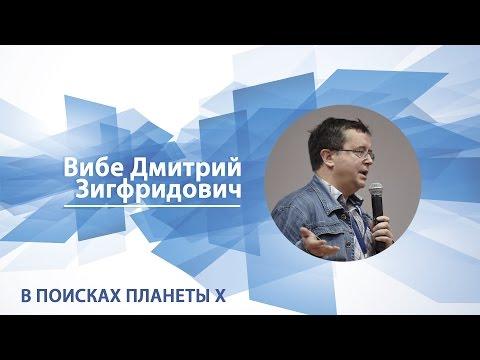 """Вибе Дмитрий - Лекция """"В поисках планеты Х"""""""