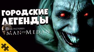 Страшные МИФЫ И ЛЕГЕНДЫ  - Man of Medan (The Dark Pictures)