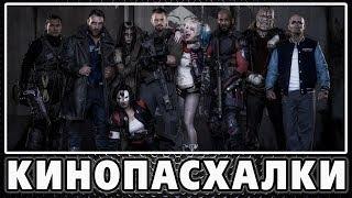 Отряд самоубийц - Пасхалки / Suicide Squad [Easter Eggs]