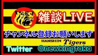 【雑談LIVE】プロ野球! 阪神vs広島 見ながら雑談するよー!