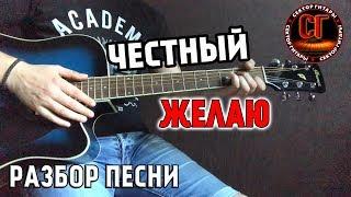 Как играть на гитаре ЧЕСТНЫЙ - ЖЕЛАЮ (РАЗБОР)