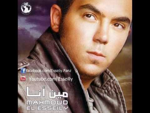 Mahmoud El-Esseily - Hekayte M3ak / محمود العسيلى - حكايتى معاك