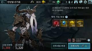 라인게임즈 신작 액션 RPG '헌드레드 소울' 전장 모…