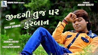 Zindagi Tujh Pe Kurban | Yogesh Goswami | Teaser | New Latest Gujarati Song 2018