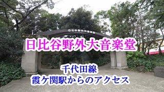 日比谷野外大音楽堂へのアクセス(千代田線 霞ケ関駅から)