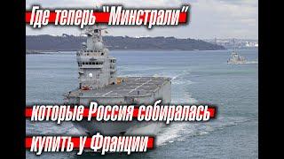 """Где в итоге оказались """"Мистрали"""", которые Франция не продала России"""