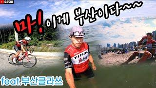 부산에서만 가능한?! 자전거로 여름을 즐기는 나만의 방법 feat.천원의행복