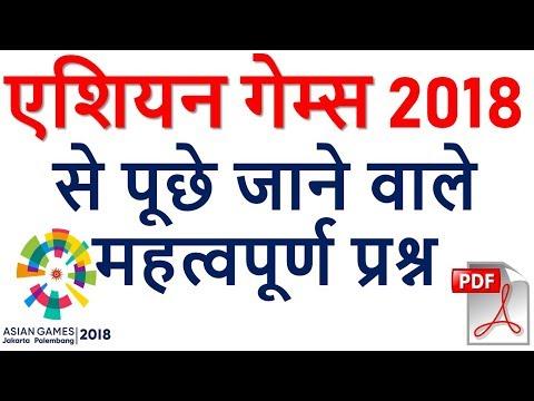 एशियन गेम्स 2018 के महत्वपूर्ण प्रश्न || Asian Games 2018 Gk In Hindi || Asian Games Gk In Hindi