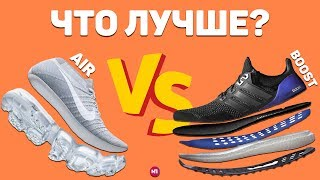 ЧТО ЛУЧШЕ ? BOOST ADIDAS vs AIR NIKE !