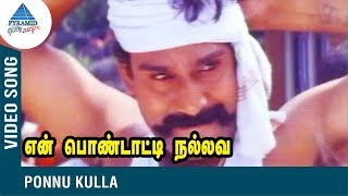 Napoleon Hit Song | Ponnu Kulla Video Song | En Pondatti Nallava Tamil Movie | Napoleon | Deva