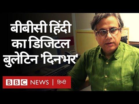 बीबीसी हिंदी का डिजिटल बुलेटिन 'दिनभर', 12 अक्टूबर 2020 (BBC Hindi)