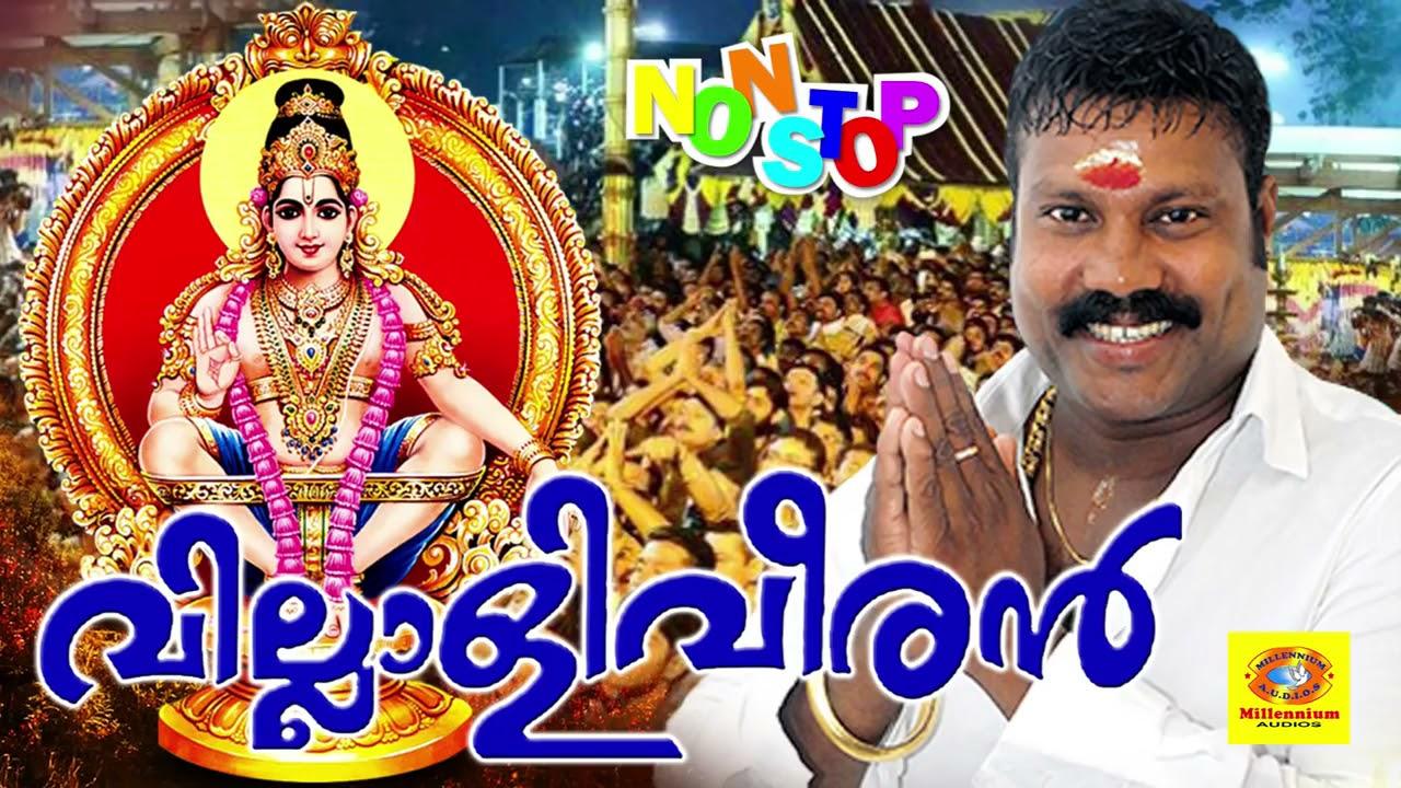 മണിയുടെ അയ്യപ്പ ഭക്തിഗാനങ്ങൾ   Villaliveeran   വില്ലാളിവീരൻ   Ayyappa Devotional Songs