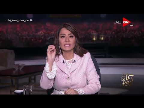 كل يوم - السيدة انتصار السيسي: ثقتي في الله والمرأة المصرية لتجاوز هذه المحنة الخطيرة  - 20:58-2020 / 3 / 18