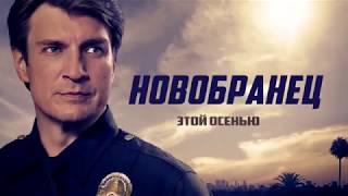 Новобранец (2018, 1-й сезон) - Русский трейлер