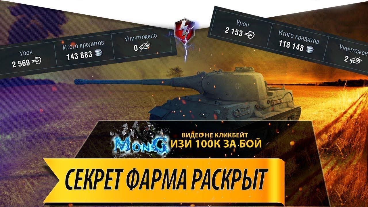 Майнить биткоины на world of tanks купить биткоин через сбербанк онлайн личный кабинет