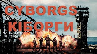 The CYBORGS Trailer in English - Кіборги фільм - Киборги фильм