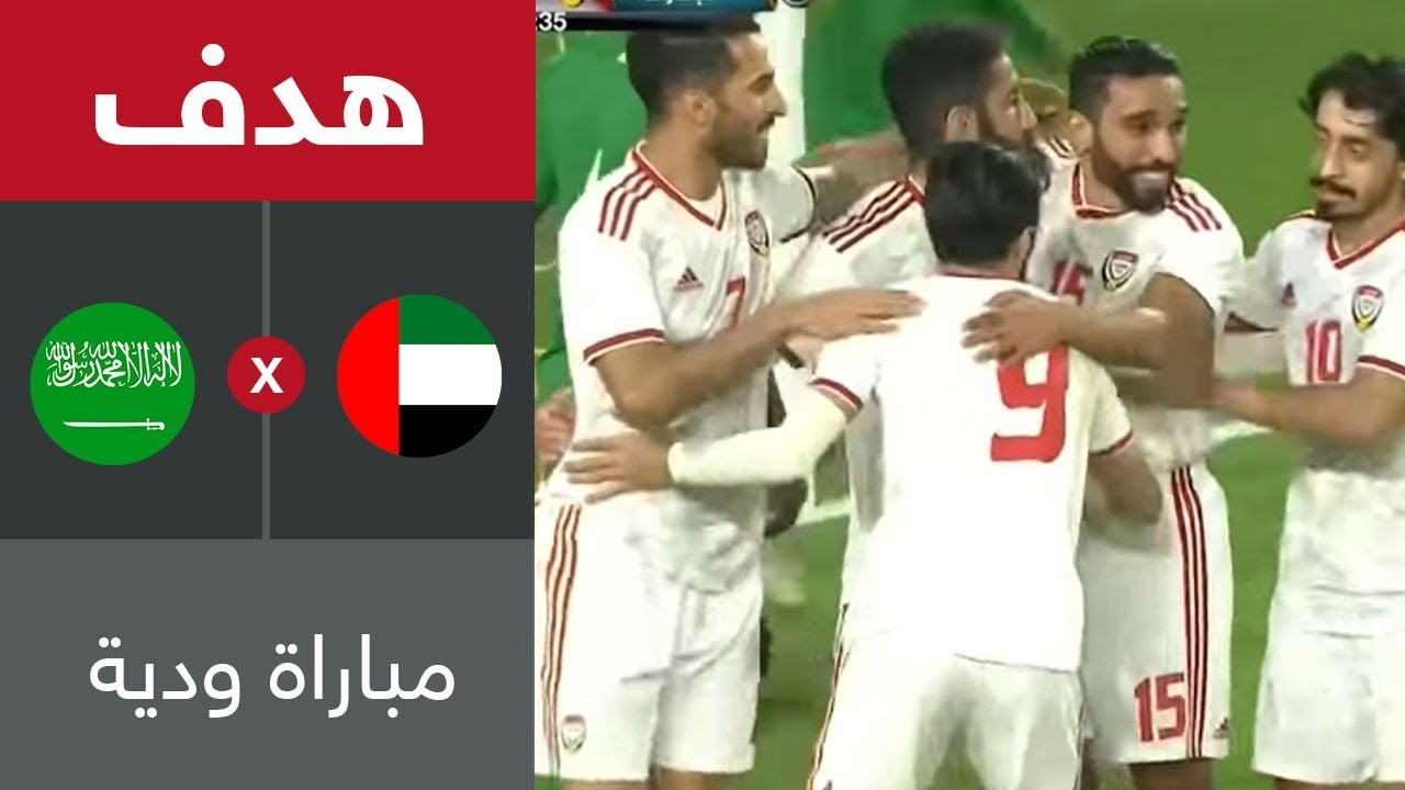 هدف الإمارات الأول ضد السعودية (بندر الأحبابي) - مباراة ودية