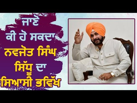 क्या है Navjot Singh Sidhu का Future Plan? Discussion with Dainik Savera Expert Varinder singh