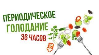 постер к видео Интервальное голодание по И.П. Неумывакину|Крымский центр оздоровления Неумывакина