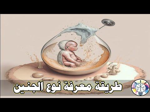 طريقة معرفة نوع الجنين بالملح والبول