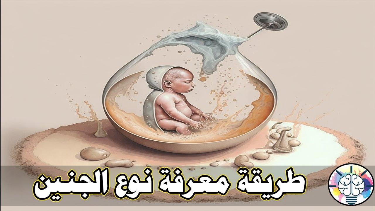 طريقة معرفة نوع الجنين بالملح والبول Youtube