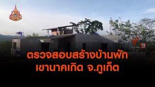 ตรวจสอบสร้างบ้านพักเขานาคเกิด จ.ภูเก็ต (25 เม.ย. 62)