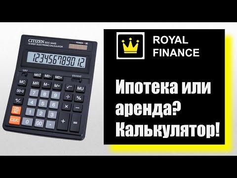 Ипотека или аренда? Калькулятор!