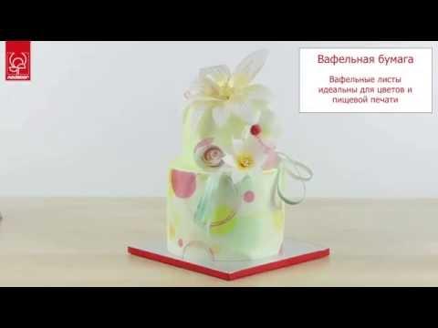 Декор для торта (цветы из вафельной бумаги)