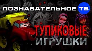 Тупиковые игрушки (Познавательное ТВ, Михаил Величко)