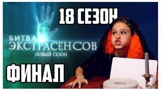 ПАРОДИЯ: ФИНАЛ БИТВЫ ЭКСТРАСЕНСОВ 18 СЕЗОНА | Саша Лям
