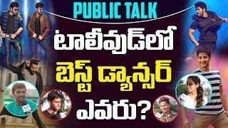 టాలీవుడ్ లో బెస్ట్ డాన్సర్ ఎవరు? Public Talk on Best Dancer in Telugu Heroes | Tollywood Best Hero