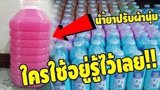 หลายคนไม่เคยรู้!! ประโยชน์ของ น้ำยาปรับผ้านุ่ม ที่ใช้กันอยู่ทุกวัน ที่มากกว่าแค่ช่วยทำให้ผ้านุ่ม!!