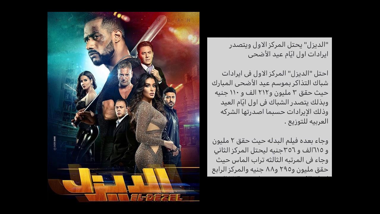 وليد منصور يصف محمد رمضان بالمجنون والمريض بسبب فلمي الديزل و