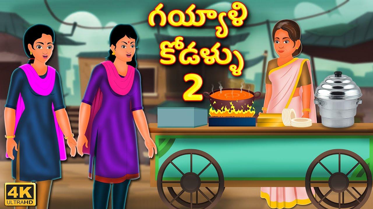 గయ్యాళి కోడళ్ళు 2 Telugu Stories | Telugu Moral Stories | Telugu Kathalu | Bedtime Stories