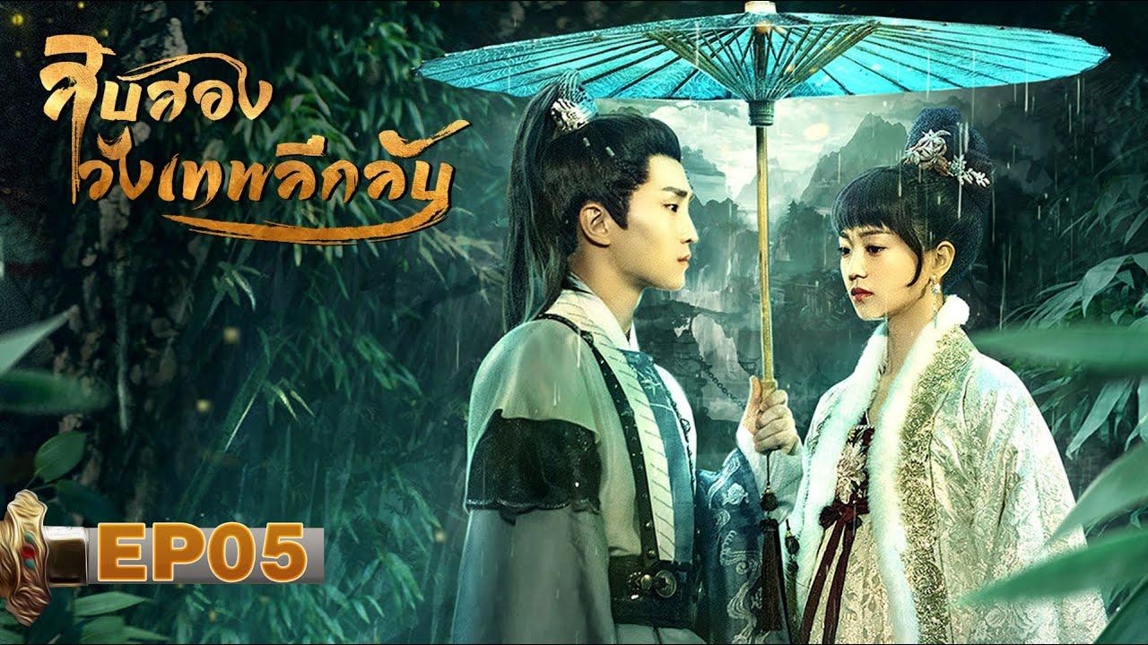 [ซับไทย]ซีรีย์จีน |12 วังเทพลึกลับ(The mysterious world) | EP.5 HD | ซีรีย์จีนยอดนิยม