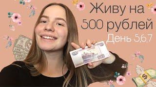 видео: ЖИВУ НЕДЕЛЮ НА 500 РУБЛЕЙ / День 5,6,7